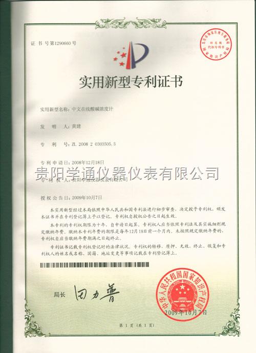 中文在线酸碱浓度计专利证书