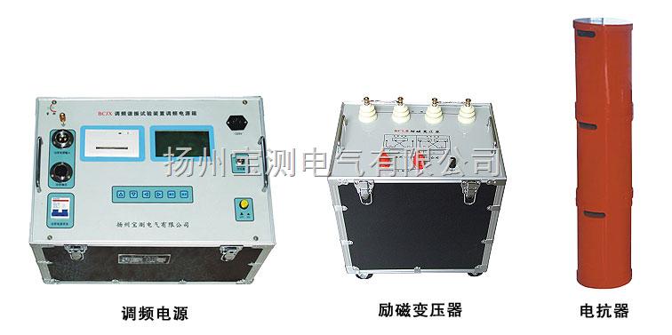 江苏变频串联谐振耐压试验装置生产厂家,直接生产商