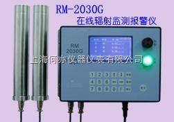 RM-2030G在线式辐射监测报警仪