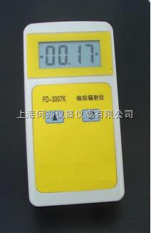 FD-3007K个人X,γ辐射报警仪