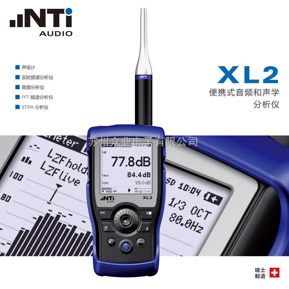 便携式音频出来和声学分析仪