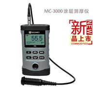 MC-3000A膜厚仪/涂层测厚仪