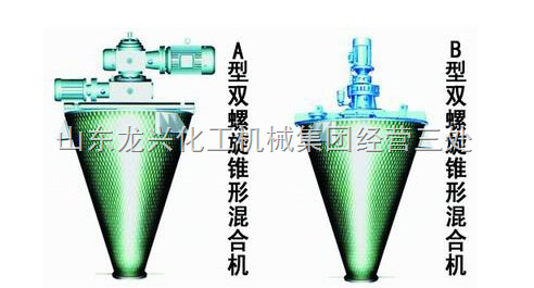 龙兴 DSH双螺旋锥形混合机