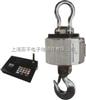 电子吊秤浙江40吨无线电子吊秤生产厂家