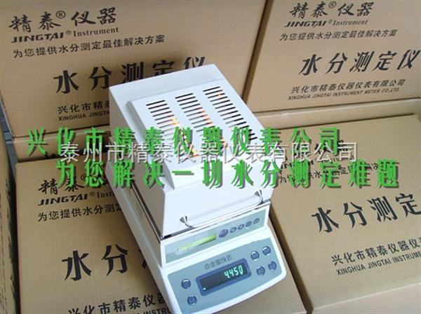 塑胶水分检测 塑胶水分测定 塑胶水分检测仪