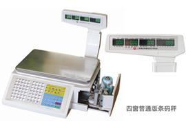 JB-XA60公斤溯源電子秤