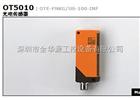 易福门IFM光电传感器OT5010