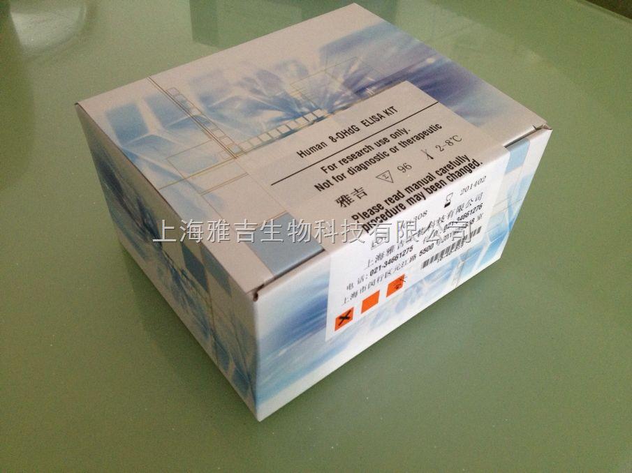)进口elisa试剂盒