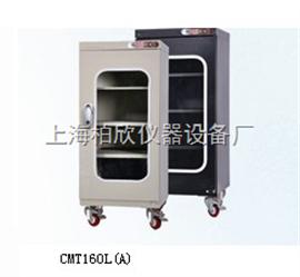 CMT100(A)CMT100(A)工業級防潮柜