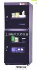 CMX195(A)CMX195(A)生活級防潮柜