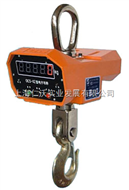 OCS-XZ浙江四方3t电子吊秤,3吨防撞击摔损的吊钩称