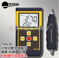 HJ04- TM63B数字测振仪 分体式数字测振仪 便携式数字测振仪