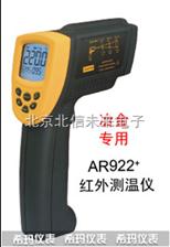 HG04-AR922+短波红外测温仪 红外测温仪 冶金红外测温仪