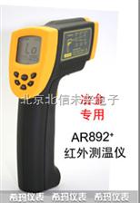 HG04- AR892+短波红外测温仪 红外测温仪 冶金红外测温仪