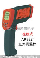 HG04- AR882+在线式红外测温仪 红外测温仪