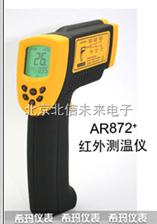 HG04- AR872+高温型红外测温仪 红外测温仪  中高温段机型测温仪