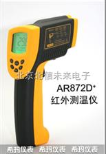 HG04- AR872D+高温型红外测温仪   红外测温仪  中高温段机型测温仪