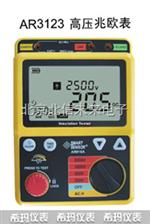 DL07- AR3123高压兆欧表 数字兆欧表  高阻计绝缘电阻测试仪