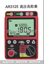 DL07- AR3125高压兆欧表 数字兆欧表  高阻计  绝缘电阻测试仪