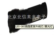 HJ07-LPX-365高强度长波紫外线灯