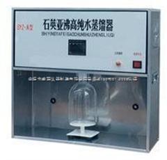 石英亚沸高纯水蒸馏器SYZ-550/B