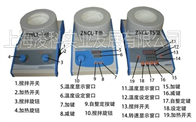 智能数显磁力(电热套)搅拌器