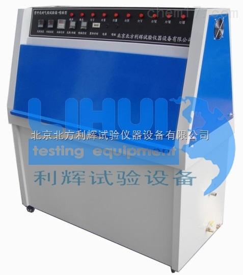 ZN-P紫外试验箱/北京紫外光老化箱