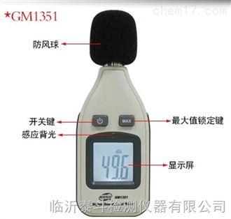 供应天津高精准标智GM1351噪声计上海标智GM1351噪音计厂家价格声级计