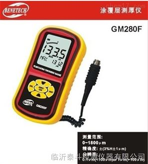 供应天津标智GM280油漆测厚仪 手持式涂镀层测厚仪