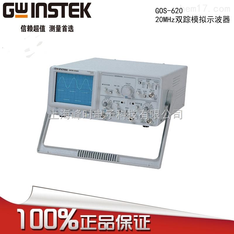 台湾GWINSTEK/固纬20MHZ模拟示波器GOS-620