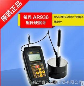 正品香港希玛AR936里氏硬度计价格便携式硬度计AR-936