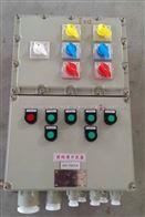 BXD58-2K/32A立式防爆動力配電箱按要求定做