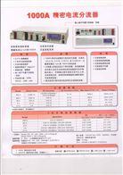 1000A高精度20A 200A 1000A电流分流器