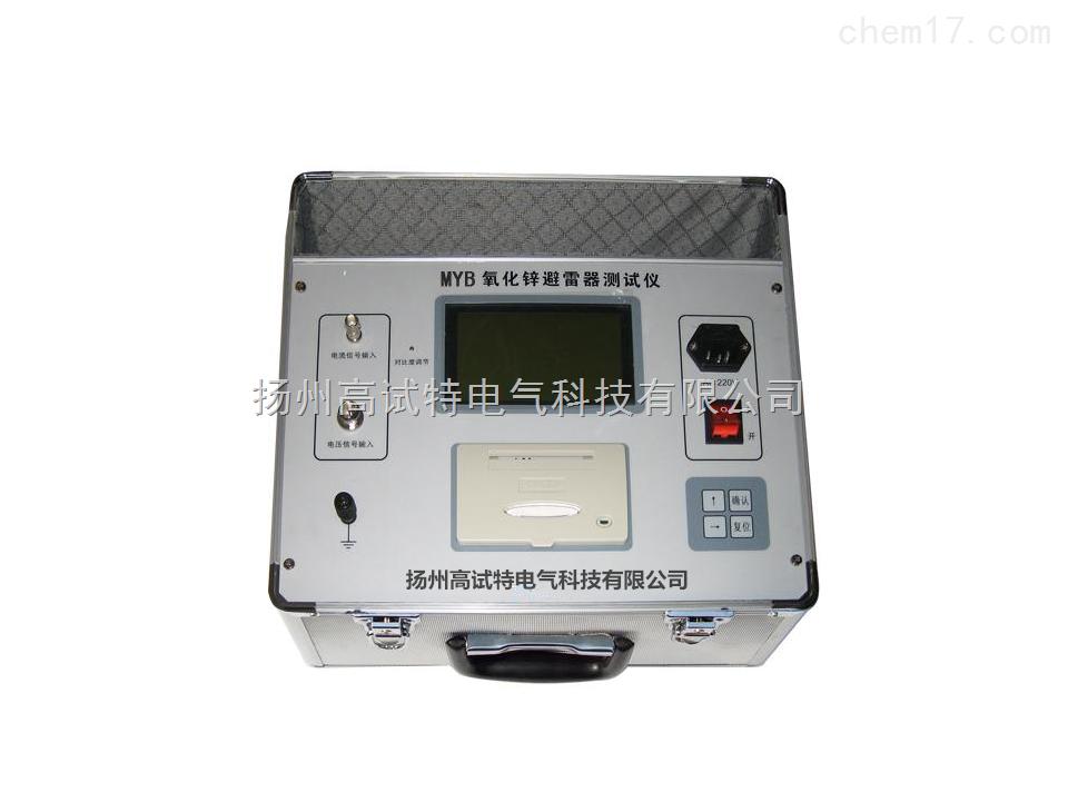 (带遥控器)氧化锌避雷器直流参数测试仪