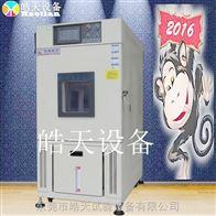 光通訊器件專用測試溫度變化實驗箱
