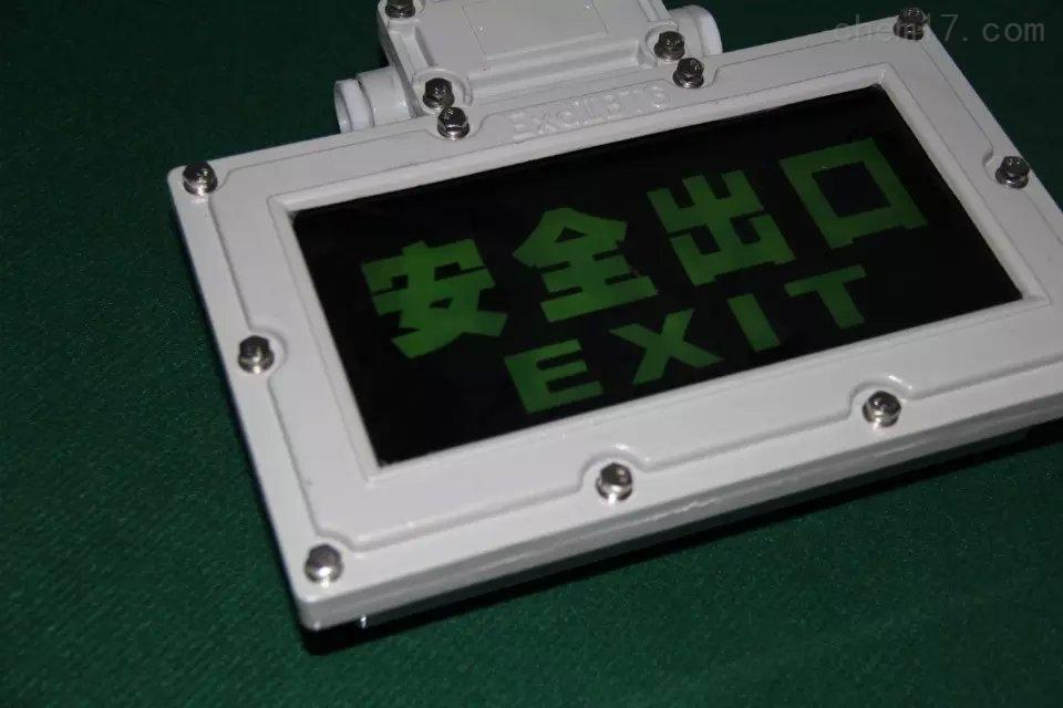 供应BYD防爆标志灯/安全出口指示灯