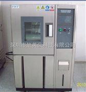 深圳可程式恒温恒湿試驗箱