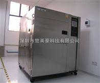 两槽式冷热冲击箱