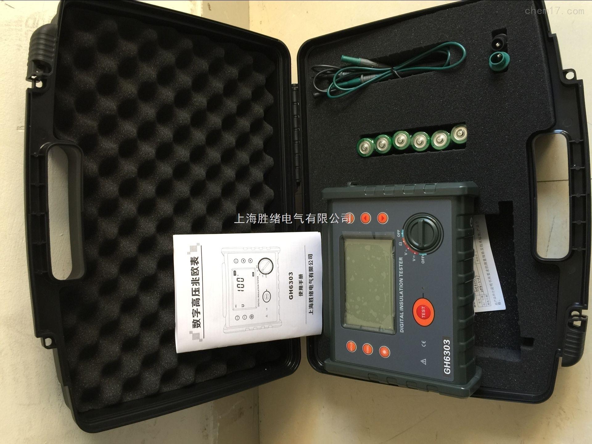 数字式电动高压兆欧表