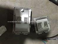 防爆端子箱型號防爆端子箱.304不銹鋼防爆端子箱廠家
