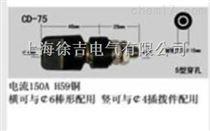 CD-75型接线柱优质供应