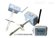 無線溫濕度傳感器 JCJ109物聯網無線風管式溫濕度傳感器 無線溫濕度變送器
