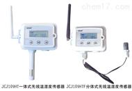 無線溫濕度傳感器 無線溫濕度監控 JCJ109HT物聯網無線溫濕度傳感器