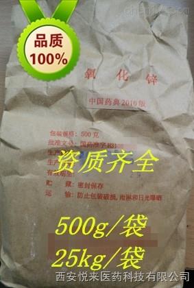 药用级氧化锌/医药级氧化锌 Z新版本大小包装