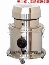 無塵室用工業吸塵器