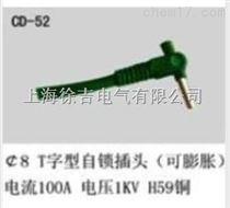CD-52型多功能插头优质供应