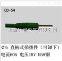 CD-54型多功能插头优质供应