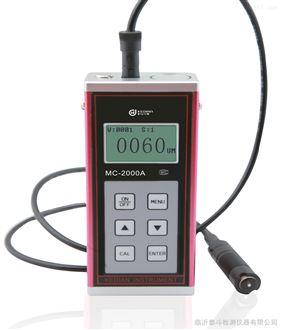 天津涂层测厚仪价格非磁性镀层测厚仪MC-2000A涂镀层测厚仪