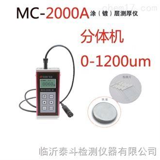 北京油漆测厚仪厂家数显铁基体测厚仪MC-2000A涂镀层测厚仪