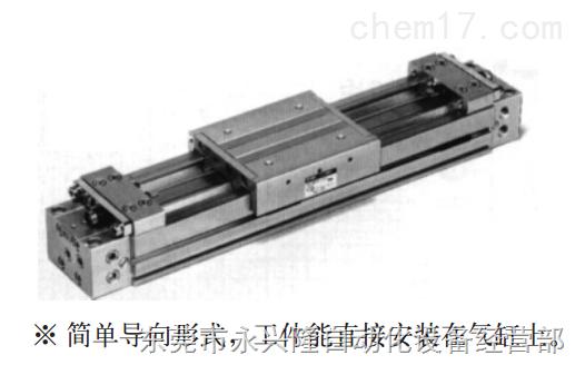 my1m25g-520h-smc滑动导轨式无杆气缸my1m系列-东莞图片